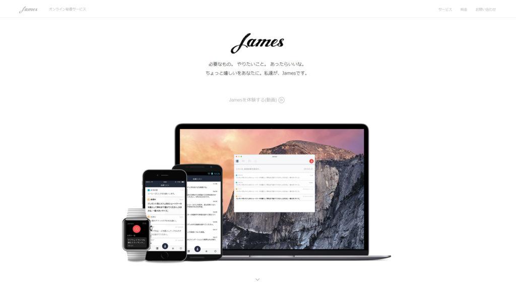 ジェームズ