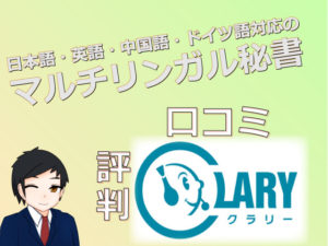 clary口コミ・評判