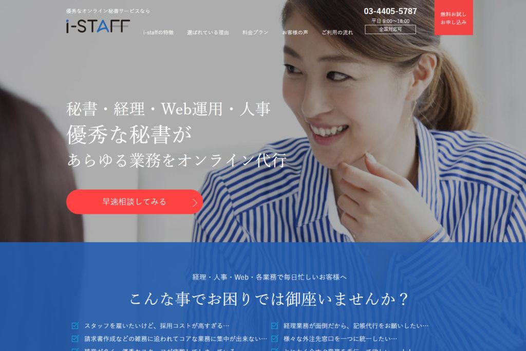 i-staff