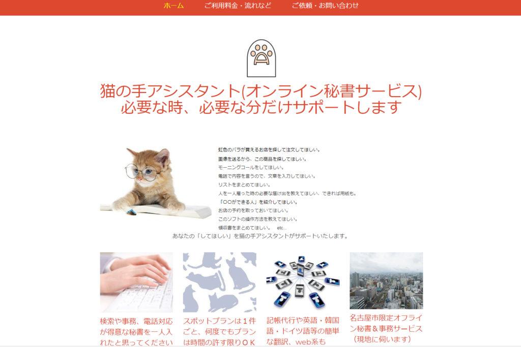 猫の手アシスタント
